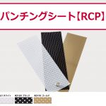 rcp-wf