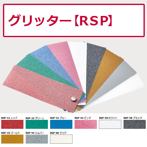 rsp-wc